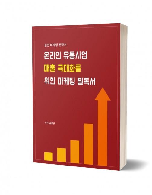 온라인 사업 매출 극대화를 위한 마케팅 필독서
