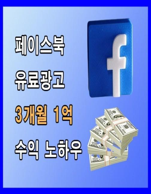 4개월 매출 1억 페이스북 광고세팅,카피라이팅 노하우