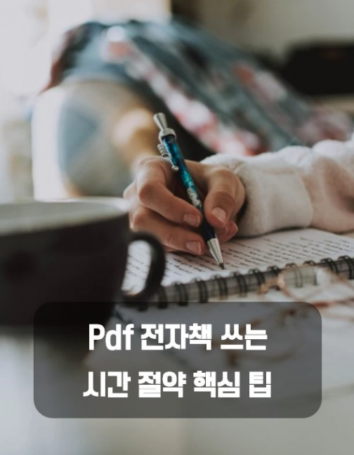 PDF전자책 쓰기 시간 절약 핵심 팁을 알려드립니다.