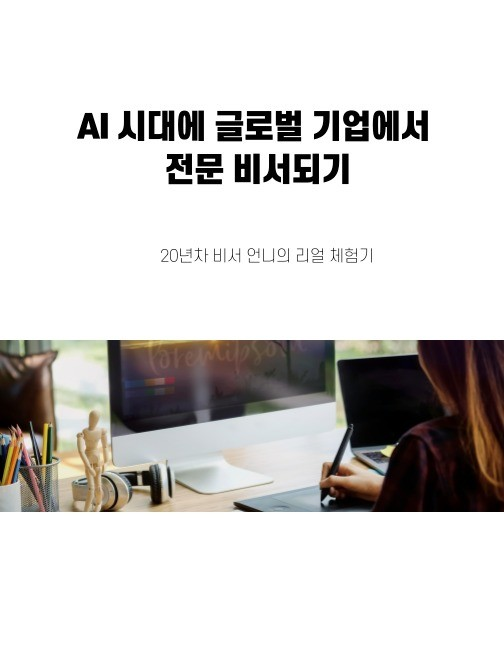 AI시대에 글로벌 기업에서 전문비서 되기