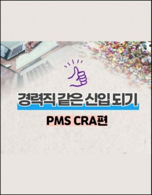 경력직 같은 신입되기 PMS CRA편