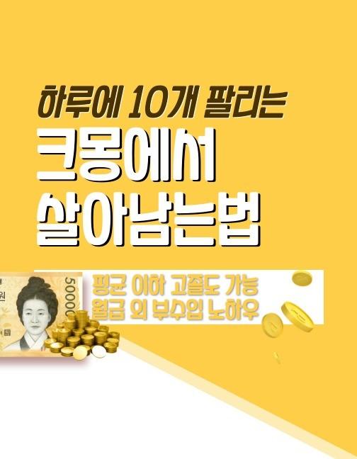 """2주만에 크몽에서""""돌""""도 팔 수 있을 판매전략 노하우"""