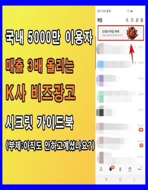 전국민 타겟, 매출 3배올리는 K사 비즈광고 가이드북