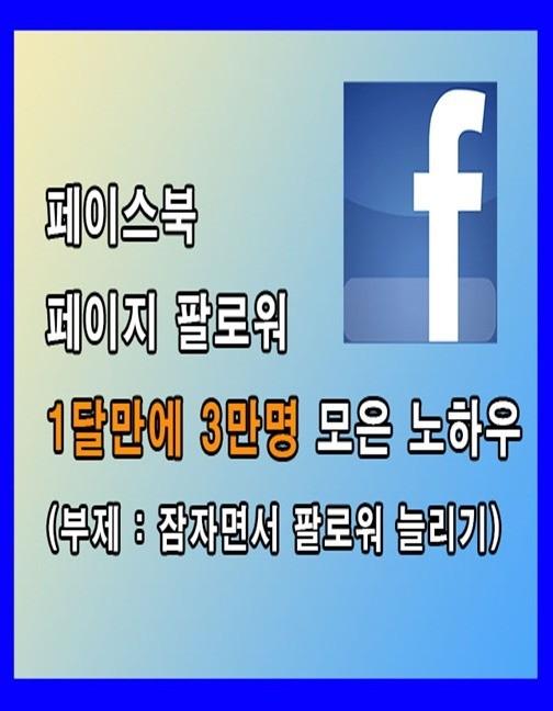 페이스북 페이지 1달만에 팔로워 3만명 만든노하우