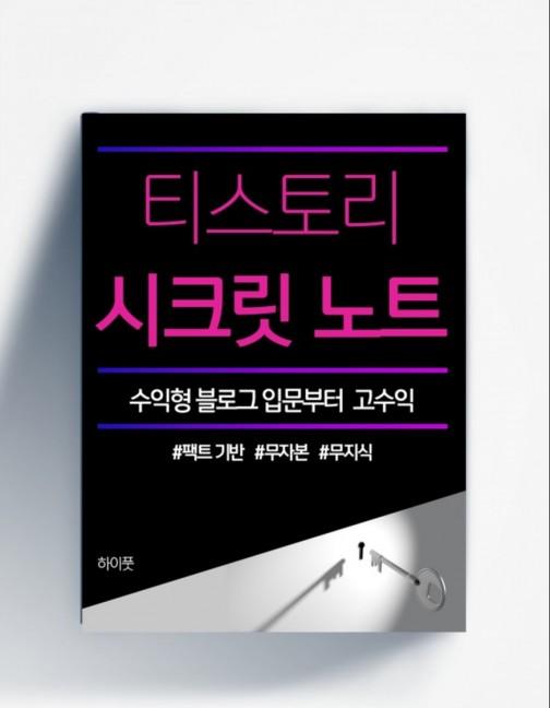 """애드센스 수익형 블로그 필독서 """"티스토리 시크릿 노트"""""""
