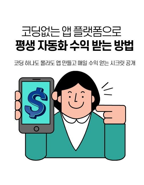 코딩없는 앱을 이용한 평생 자동화수익 만들기