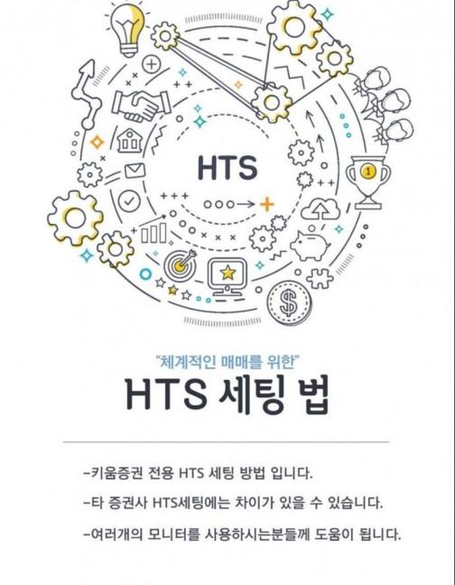 주식투자 실용적인 HTS 세팅 노하우를 공유 드립니다.