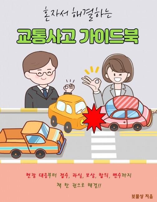 혼자서 해결하는 교통사고 가이드북