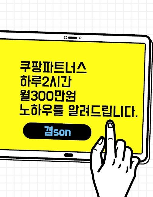 쿠팡파트너스 하루2시간 월300만원 노하우