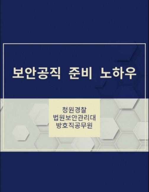 청원경찰, 법원보안관리대, 방호직공무원 준비 노하우