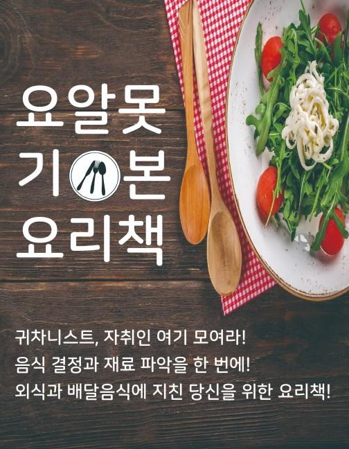요알못 기본 요리책