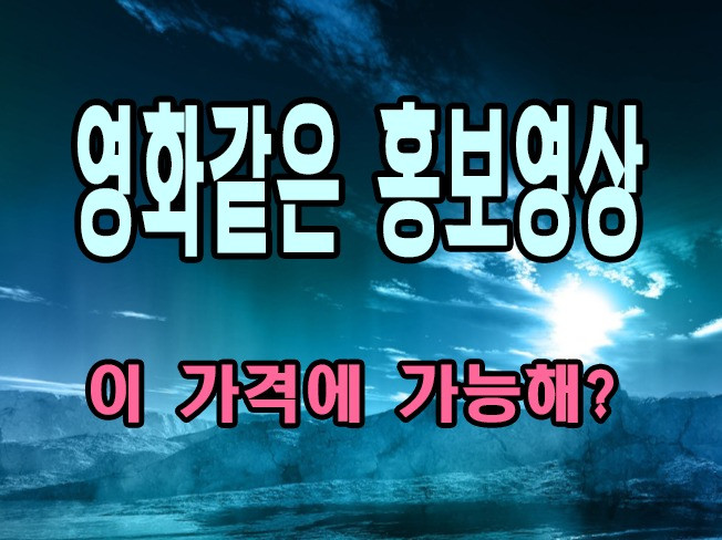 광고 홍보 SNS 바이럴 영상제작해 드립니다.