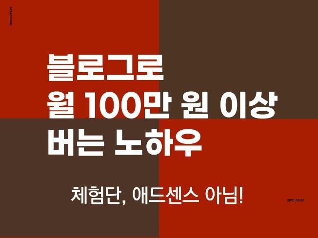 블로그로 100만 원 이상 버는 노하우를 드립니다.
