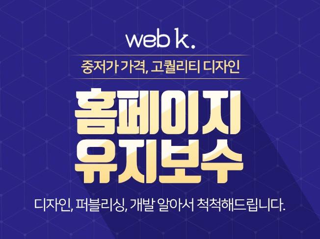 web K. 10년차 이상 웹전문가들이 개선및유지보수 드립니다.