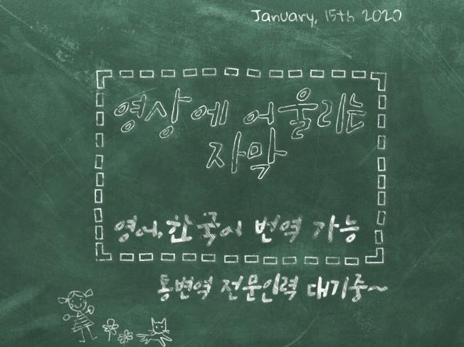 영상 자막 영어,한국어을 빠르게 삽입해 드립니다.