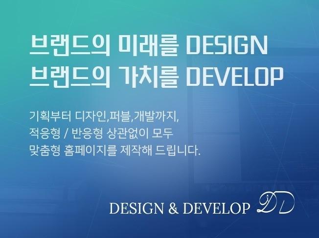 웹에이전시에서 트렌디한 홈페이지 디자인을 제작해 드립니다.
