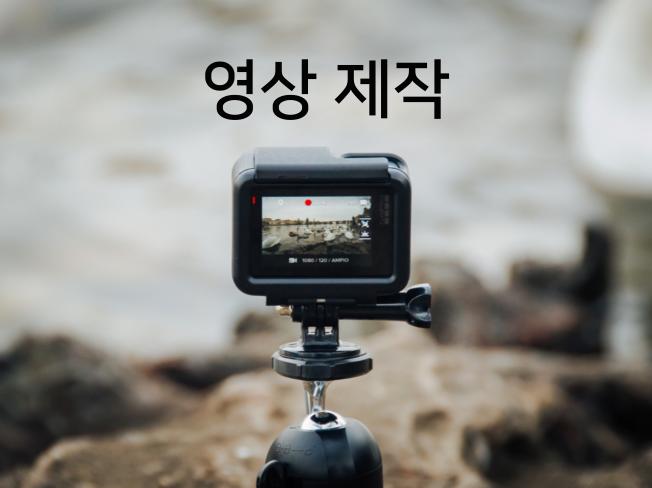 영상 기획, 촬영, 편집 ,후반작업까지 완벽하게 해 드립니다.