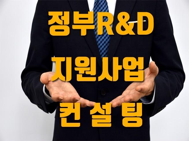 부산,울산,경남지역  정부 R D 지원사업 사업계획서 컨설팅해 드립니다.