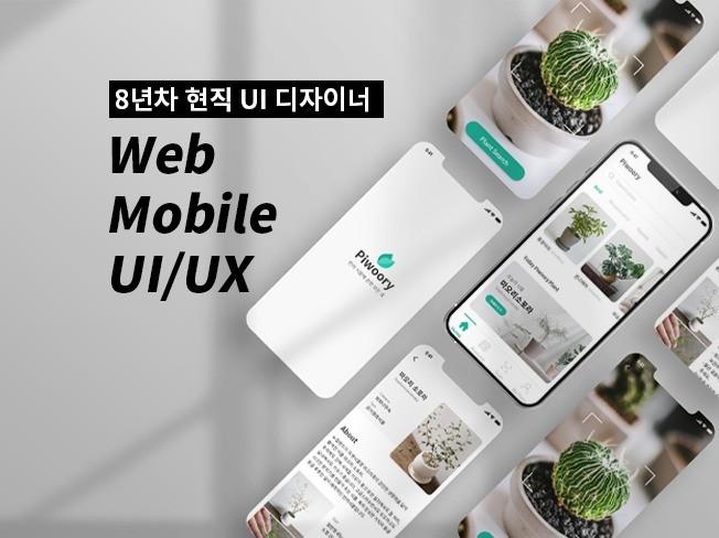원하시는 스타일에 맞춰 모바일 웹 앱 UI,UX 디자인 드립니다.