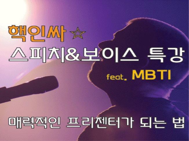 [서울건대] 핵인싸 스피치&보이스&MBTI 3월 특강 (주말 오후 2시간) 드립니다