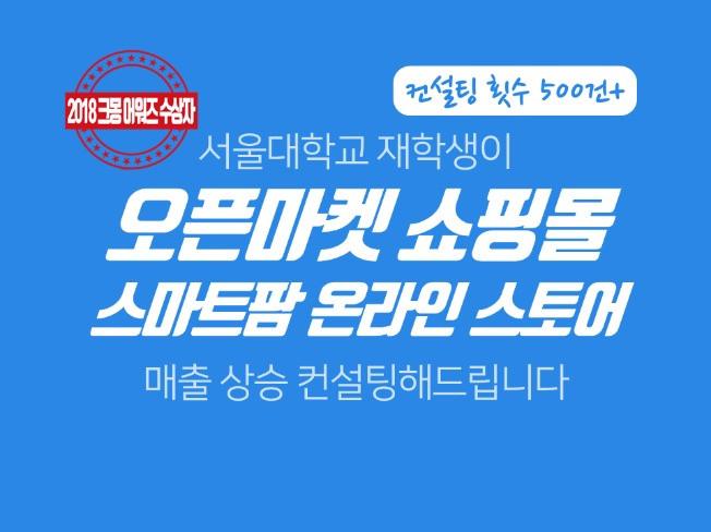 서울대 재학생이 스마트 / 스토어 / 스팜 매출 향상을 위한 컨설팅 해 드립니다