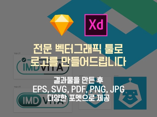 SKETCH, XD등의 벡터 그래픽 툴로 로고를 만들어 드립니다.
