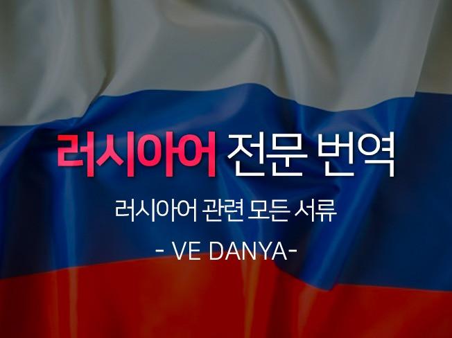 러시아 현지 8년 거주자가 러한, 한러 번역 해 드립니다
