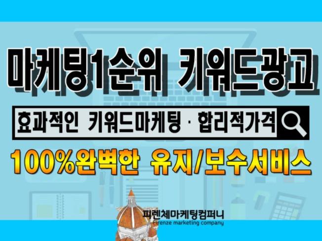 키워드광고 || 키워드 완성 키워드등록 상위노출/ 빠르고 저렴한 광고효과를 드립니다