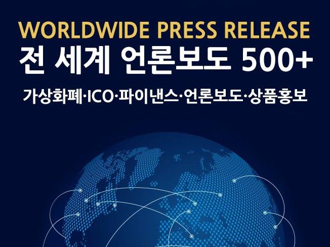 가상화폐,파이낸스 외 전세계 영어권 국가 500개+ 뉴스 보도해 드립니다