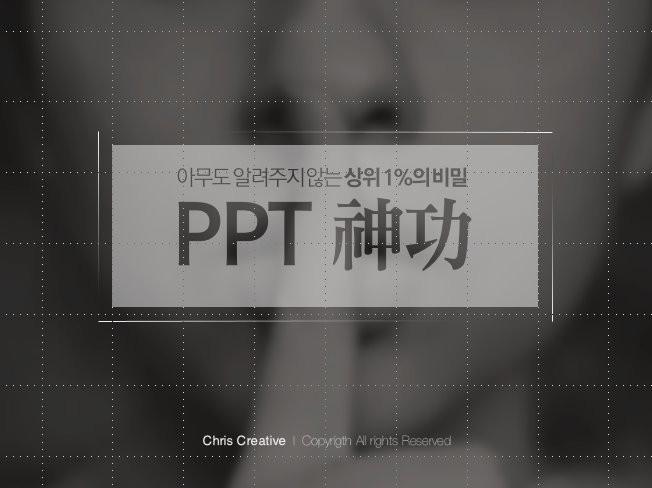 내일 당장 실무에 써먹는 상위 1프로 광고인의 PPT신공을 알려 드립니다.