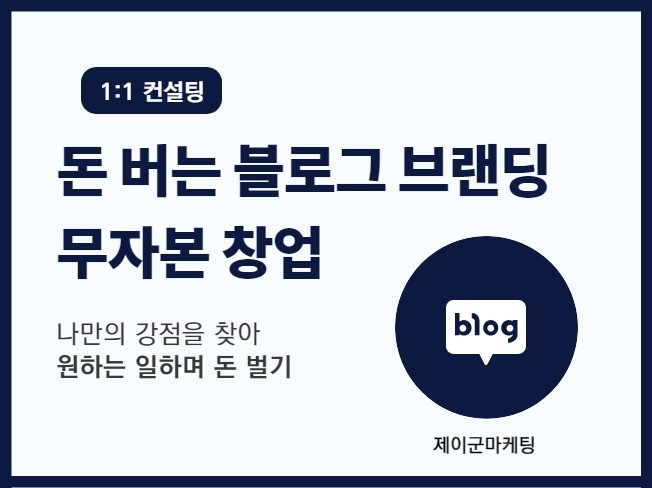 무자본창업이 가능한 '돈버는 블로그 브랜딩'을 도와 드립니다.