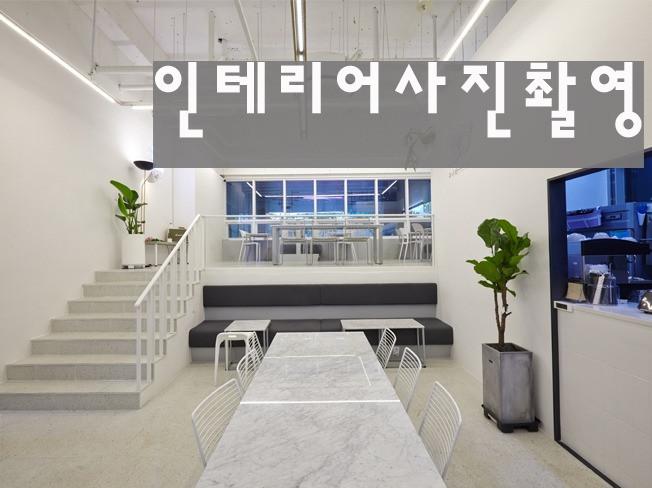 인테리어,완공,매장,공간,숍,홍보사진 촬영해 드립니다.