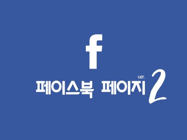 페이스북 페이지 제작 광고등록까지 ~ 드립니다