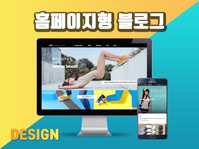 홈페이지형 블로그 디자인 업종에 맞게 고퀄 제작해 드립니다.