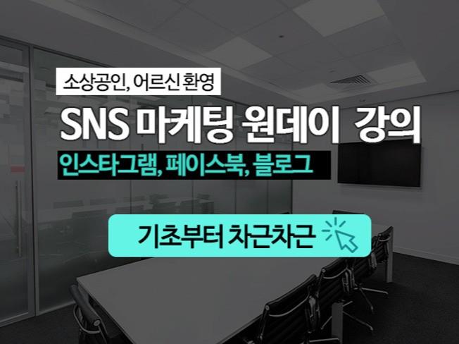 SNS 마케팅 원데이 2시간 강의 진행해 드립니다.