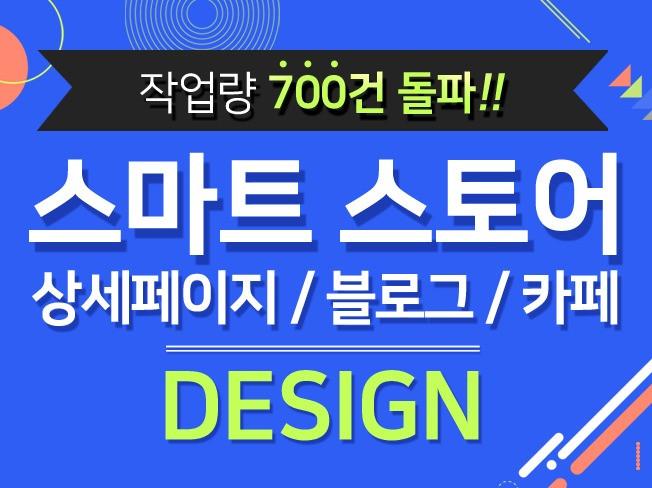 [스토어 팜,스마트스토어]착한가격으로 쇼핑몰 홈페이지처럼 디자인 해 드립니다