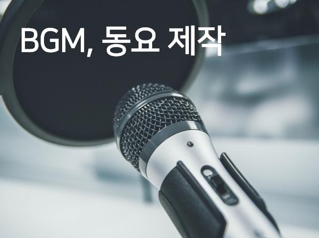 동요 편곡,작곡, 보컬 녹음 드립니다.