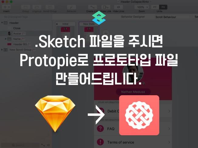 Sketch 파일을 주시면  Protopie 프로토타입 만들어 드립니다.