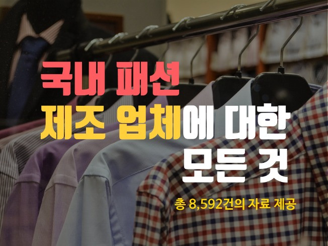 국내 패션 관련 등록되어 있는 공장 및 제조업체 정보 (총 8,592건) 을 드립니다