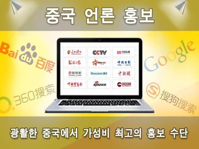 중국 언론 홍보  +  바이뚜 Baidu 검색 노출  을 도와 드립니다.