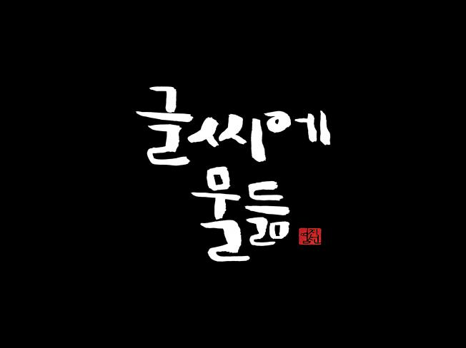 예쁜 캘리그라피 손글씨  써 드립니다