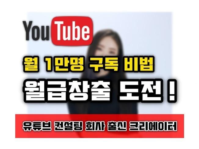 유튜브로 월급창출 하기 월 1만명 구독하는 비법 알려 드립니다.