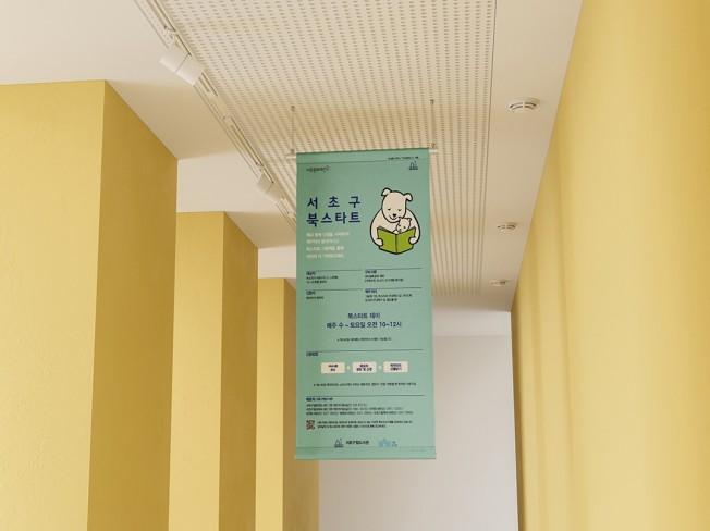 편집디자인 전문기업이 현수막 배너 제작해 드립니다.