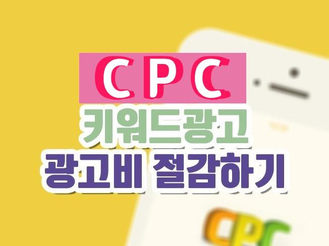 현재 진행하고 계시는 CPC 검색광고 최적화 진행  해 드립니다