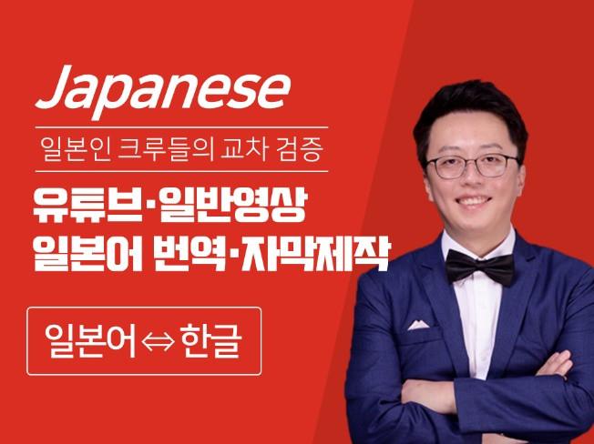 """[일본어] """"유튜브영상/일반영상"""" 일본어 번역&자막제작 해 드립니다"""