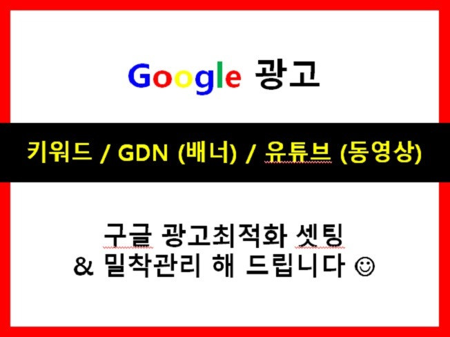 고성과 효율나는 구글광고 (키워드/GDN(배너)/유튜브) 셋팅 및 밀착관리 드립니다