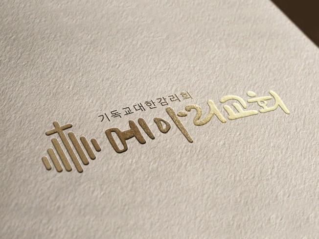 시선이 머무는 로고,간판,문구등 상업캘리그라피 제작해 드립니다.