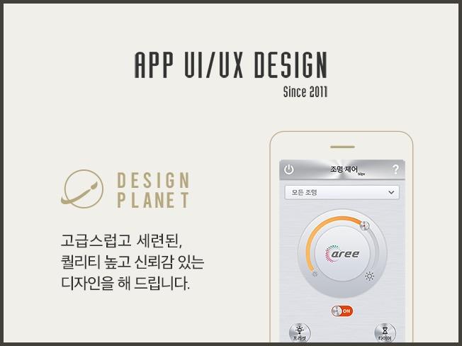 [앱디자인 8년] 고급스럽고 세련된 UX/UI 앱디자인을 해 드립니다