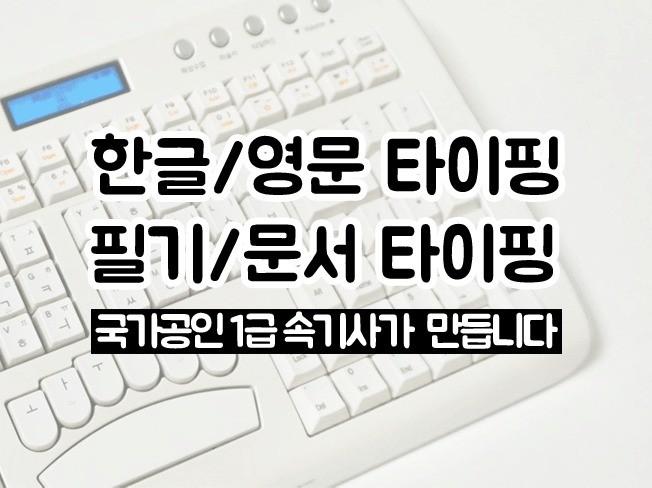 문서의 한글 및 영문 타이핑해 드립니다.