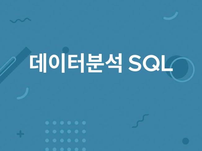 데이터분석 및 설계, SQL을 위해 상담하며 해결해 드립니다.